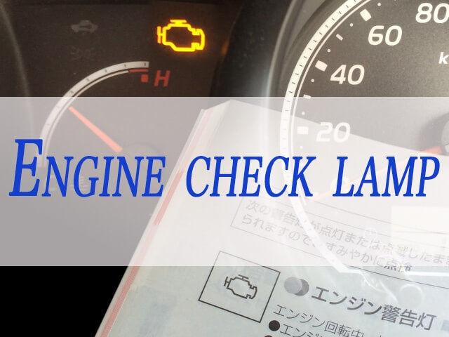エンジンの警告灯は自分で消す事はできるのか