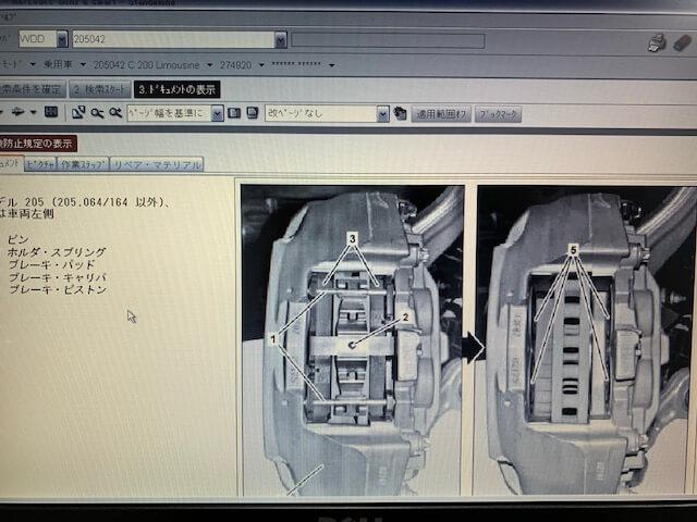 W205のブレーキキャリパとパッドです
