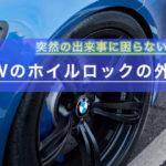 BMWのホイールロックの外し方の写真
