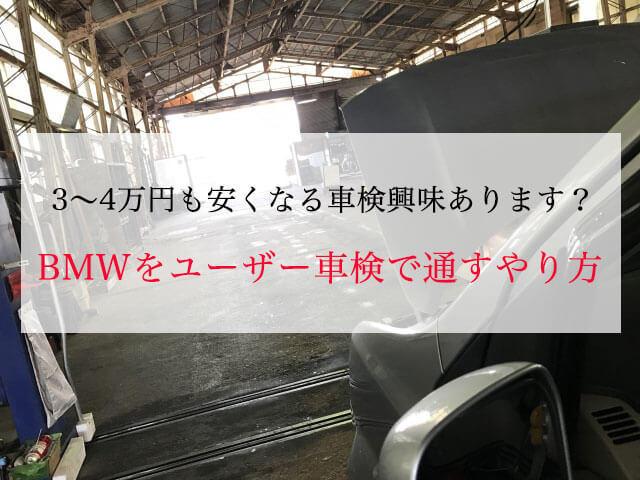 BMWをユーザー車検に通す方法