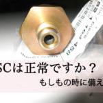 BMWのDSC圧力ブレーキスイッチ