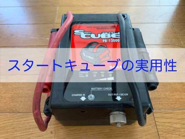 バッテリースターターのスタートキューブ画像