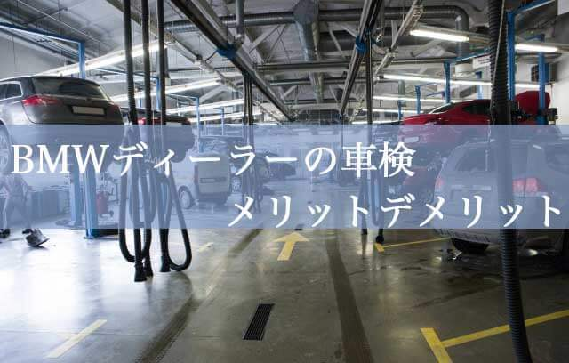 BMWディーラーの車検メリットデメリット