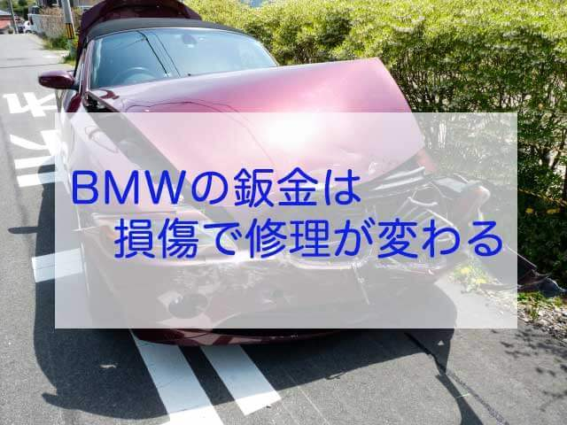 BMWのバンパー修理画像