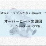 BMWのウォーターポンプ画像