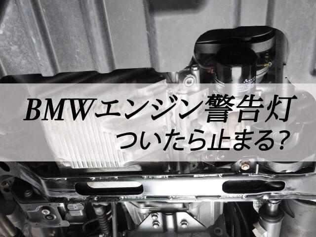 BMWエンジン警告灯がついた時は止まってしまう?