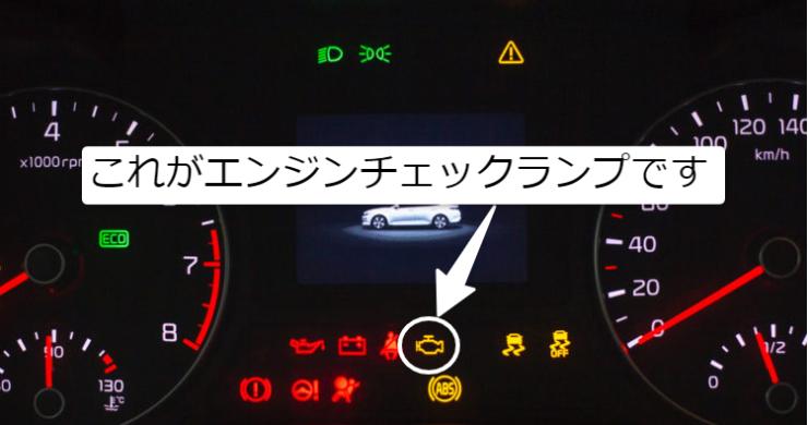 エンジンマークの警告灯