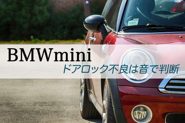 BMWminiドアロック故障の画像