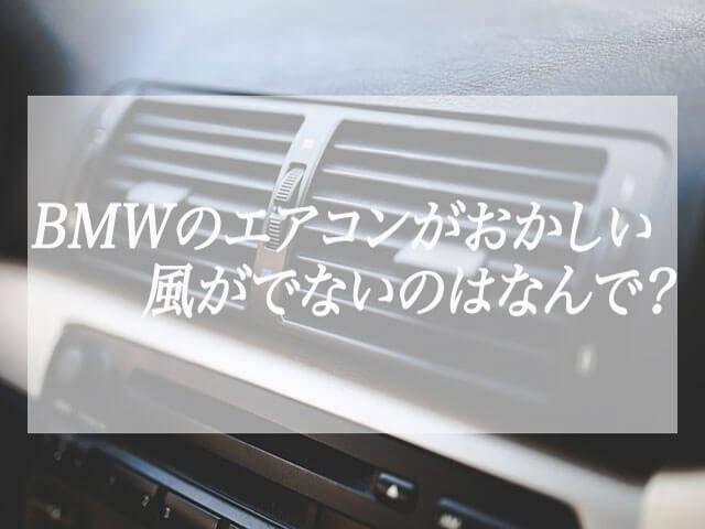 BMWの風が出ない故障